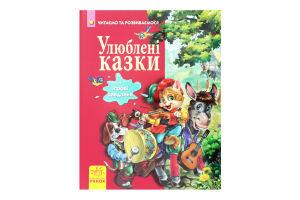 """Книга """"Читаємо та зростаємо """"Улюблені казки"""" Р900719У"""
