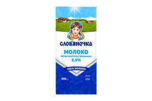 Молоко 2.5% ультрапастеризованное Слов'яночка т/п 1000г