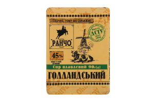 Сыр плавленый 45% Голландский Ранчо м/у 90г