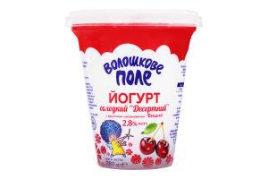 Йогурт 2.8% Вишня Десертный Волошкове поле ст 280г