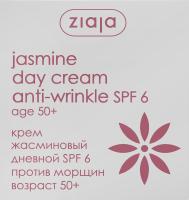Крем для лица дневной против морщин Жасминовый 50+ Ziaja 50мл