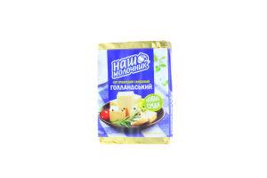 Сир плавлений 40% скибковий Голландський Наш Молочник м/у 90г