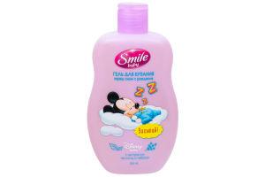 SMILE Baby Гель 300мл для купання перед сном від народження