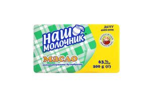 Масло 63% сладкосливочное бутербродное Наш Молочник м/у 200г