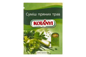 Суміш пряних трав Kotanyi м/у 8г