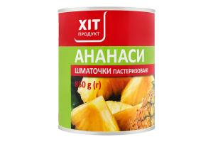 Ананасы кусочки в легком сиропе пастеризованные Хіт Продукт ж/б 850г
