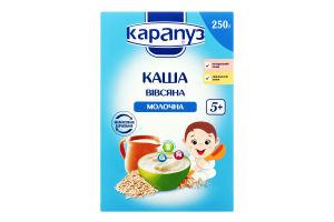 Каша молочна вівсяна для дітей з 5міс Карапуз к/у 250г
