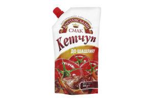 Кетчуп Королівський смак К шашлыку