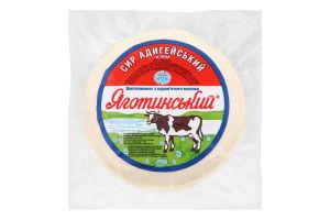 Сыр Адыгейский Яготинский МЗ