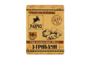 Сыр плавленый 50% С грибами Ранчо м/у 90г