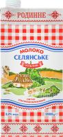 Молоко 3.2% ультрапастeризоване Родинне Селянське т/п 2000г