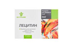Добавка дієтична Лецитин Elit-Pharm 50шт