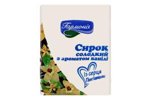 Сирок нежирний солодкий з ароматом ванілі Гармонія м/у 90г
