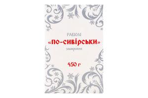 Равиоли По-сибирски Югфуд к/у 450г