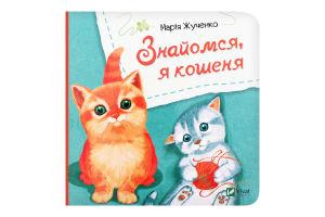 Книга для детей с рождения Знакомься, я котенок Vivat 1шт