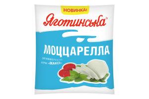Сыр 50% мягкий в рассоле Макси Моццарелла Яготинська м/у 230г