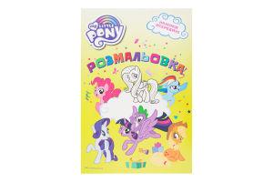 Розмальовка для дітей від 3 років My little Pony Егмонт Україна 1шт