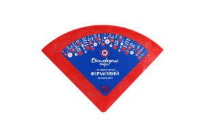 Сир 45% твердий зрілий Фірмовий Світловодські сири кг