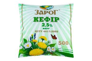 Кефiр 2.5% ЗароГ м/у 500г