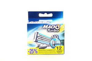 Картридж сменный для станка мужской Mach 3 Turbo Gillette 12шт