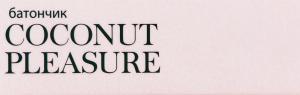 Батончик Coconut pleasure Стрєльцова Я.Ю. к/у 50г