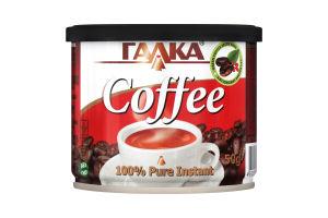 Кава натуральна розчинна Галка з/б 50г