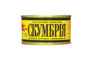 Скумбрия Креон атлантическая натуральная с д/м №5