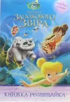 Книжка-розвивайка Феї Легенда загадкового звіра