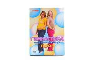 Диск DVD Гімнастика для вагітних
