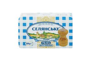Масло солоне солодковершкове 72,5% Селянське 200г