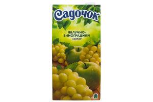 Нектар яблучно-виноградний освітлений Садочок т/п 1.93л
