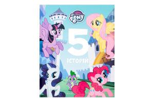 Книга 5 историй My little pony Hasbro Egmont 1шт