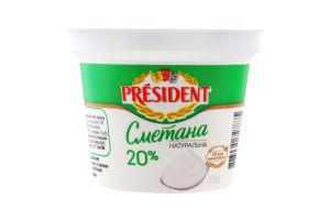 Сметана 20% President ст 180г