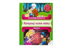 Книга Pelican Сладкий домик/Пиноккио укр