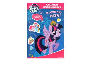 Книга Hasbro Я люблю поні Книжка-розвивайка з наліпками