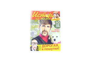 Журнал Истории из жизни с юмором