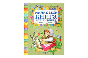 Найкраща книга для читання від 3 до 6 ро