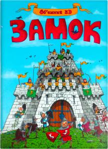 Книга Замок. Об`ємна модель Егмонт