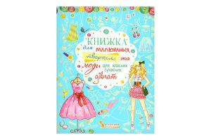 Книга для рисования Кристал Бук для девочек