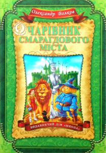 Книга Школа Волшебник Изумрудного города укр