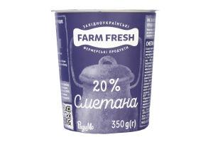 Сметана 20% Farm Fresh ст 350г