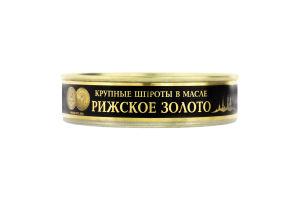 Шпроти в олії великі Рижское золото з/б 160г