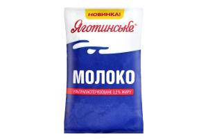 Молоко 3.2% ультрапастеризованное Яготинське м/у 900г