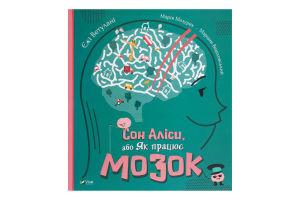 Книга Сон Аліси або Як працює мозок Енциклопедії Vivat 1шт