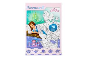 Книга Разрисуй! Принцесса Disney Egmont 1шт