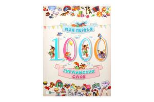 Книга Моя первая 1000 английских слов 3+ Pelican