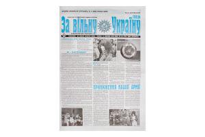 Газета За вільну Україну 1шт