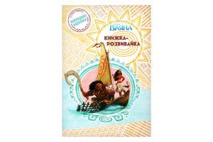 Ваяна. Книжка-розвивайка Disney арт.9758