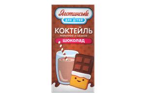 Коктейль молочный 2.5% для детей от 3лет ультрапастеризованный Шоколад Яготинське для дiтей т/п 200г