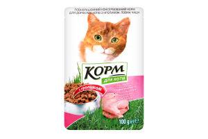 Корм для котов консервированный с кроликом Повна Чаша м/у 100г
